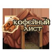 Шахта Кофейный Лист